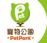 萬達寵物 Petpark